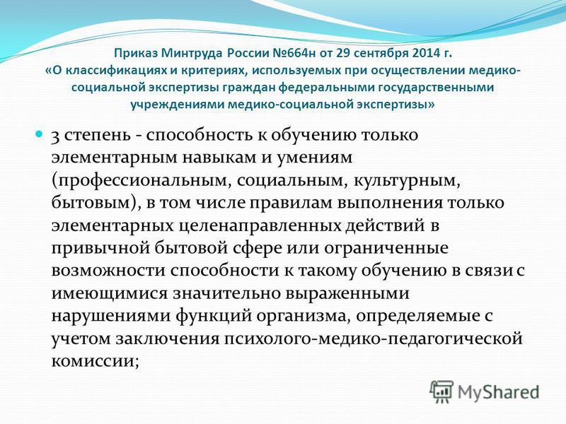 Приказ Минтруда России 664 н от 29 сентября 2014 г. «О классификациях и критериях, используемых при осуществлении медико- социальной экспертизы граждан федеральными государственными учреждениями медико-социальной экспертизы» 3 степень - способность к