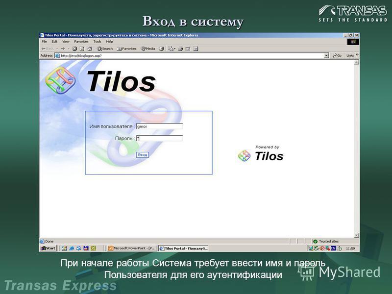 Вход в систему При начале работы Система требует ввести имя и пароль Пользователя для его аутентификации