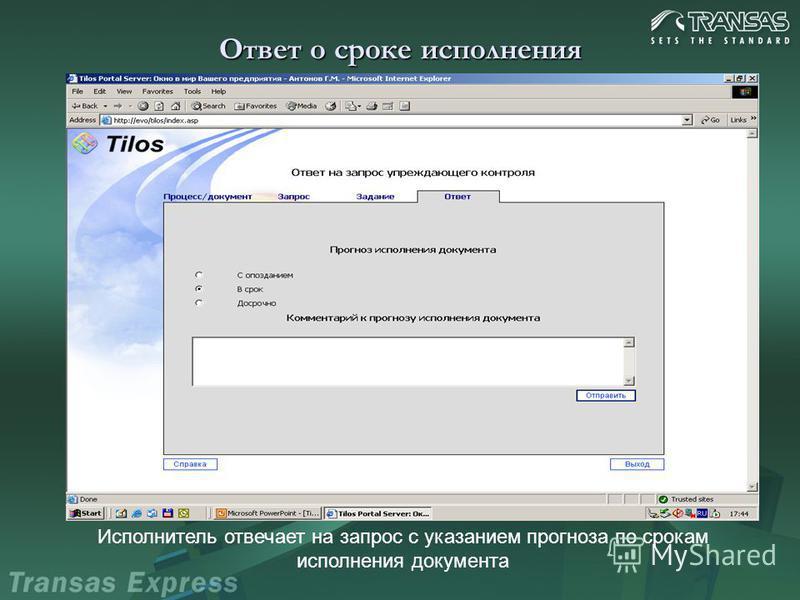 Ответ о сроке исполнения Исполнитель отвечает на запрос с указанием прогноза по срокам исполнения документа