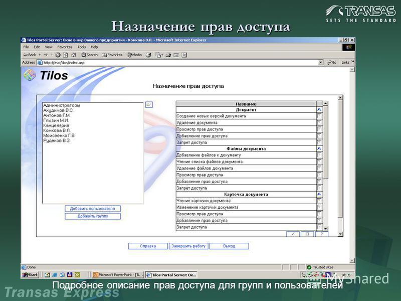 Назначение прав доступа Подробное описание прав доступа для групп и пользователей
