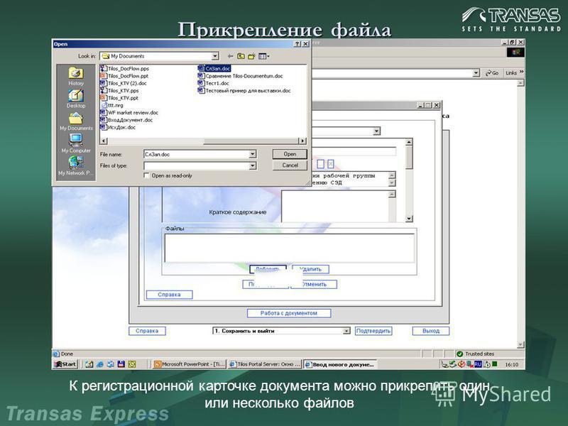 Прикрепление файла К регистрационной карточке документа можно прикрепить один или несколько файлов