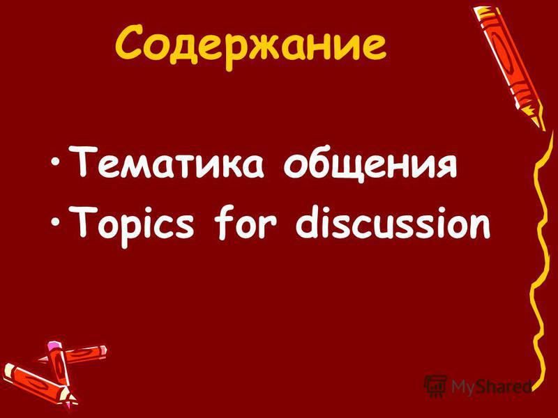 Тематика общения Topics for discussion Содержание