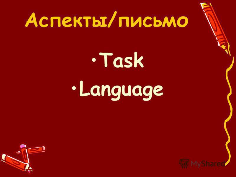 Task Language Аспекты/письмо