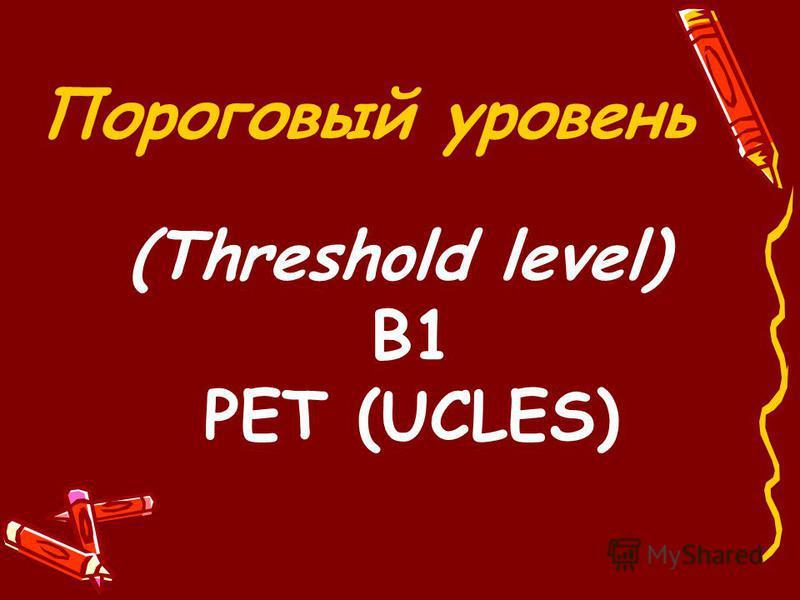 Пороговый уровень (Threshold level) B1 PET (UCLES)