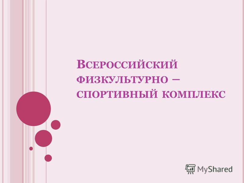 В СЕРОССИЙСКИЙ ФИЗКУЛЬТУРНО – СПОРТИВНЫЙ КОМПЛЕКС