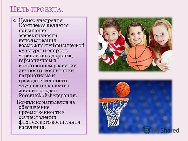 Ц ЕЛЬ ПРОЕКТА. Целью внедрения Комплекса является повышение эффективности использования возможностей физической культуры и спорта в укреплении здоровья, гармоничном и всестороннем развитии личности, воспитании патриотизма и гражданственности, улучшен
