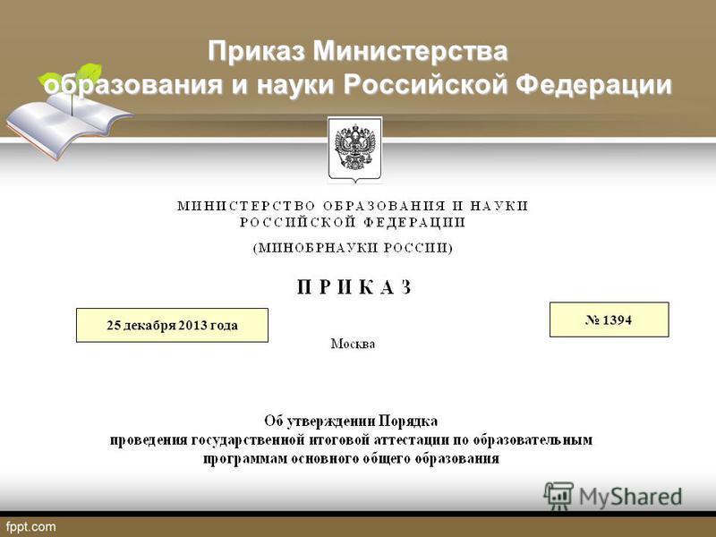 Приказ Министерства образования и науки Российской Федерации 25 декабря 2013 года 1394