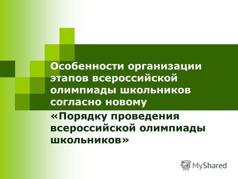 Особенности организации этапов всероссийской олимпиады школьников согласно новому «Порядку проведения всероссийской олимпиады школьников»