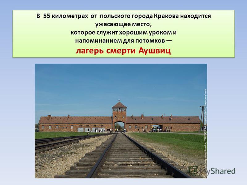 В 55 километрах от польского города Кракова находится ужасающее место, которое служит хорошим уроком и напоминанием для потомков лагерь смерти Аушвиц В 55 километрах от польского города Кракова находится ужасающее место, которое служит хорошим уроком