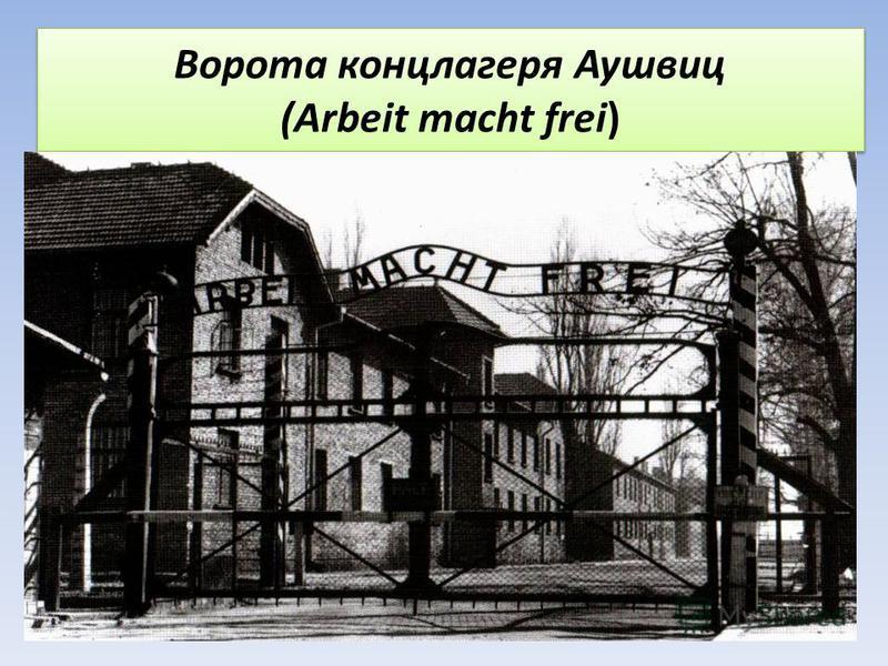 Ворота концлагеря Аушвиц (Arbeit macht frei)