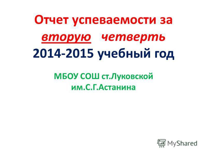 Отчет успеваемости за вторую четверть 2014-2015 учебный год МБОУ СОШ ст.Луковской им.С.Г.Астанина