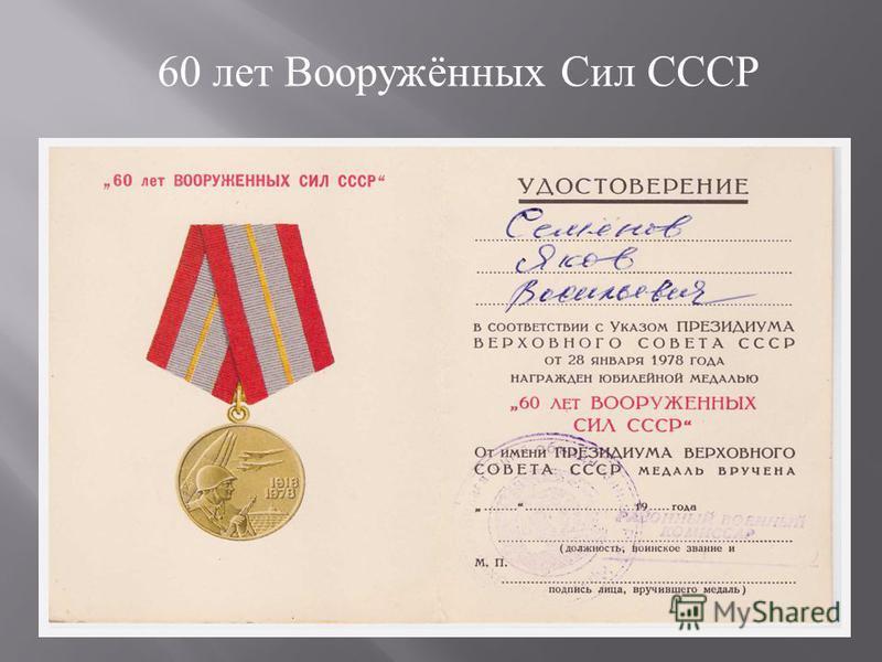 60 лет Вооружённых Сил СССР