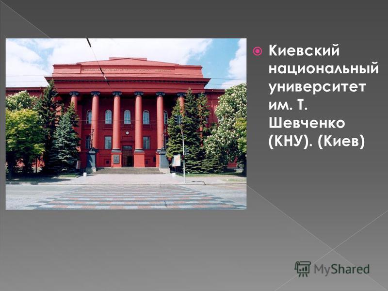 Киевский национальный университет им. Т. Шевченко (КНУ). (Киев)
