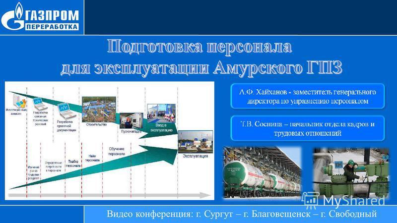 Видео конференция: г. Сургут – г. Благовещенск – г. Свободный