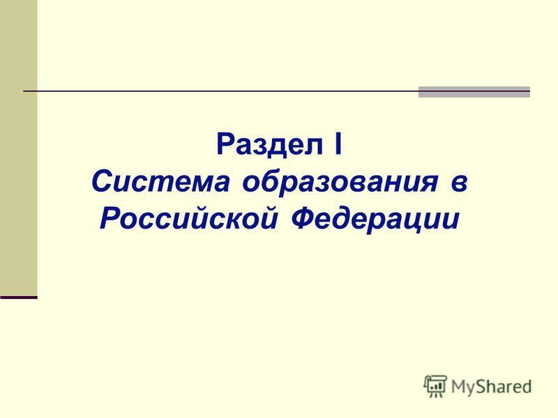Раздел I Система образования в Российской Федерации