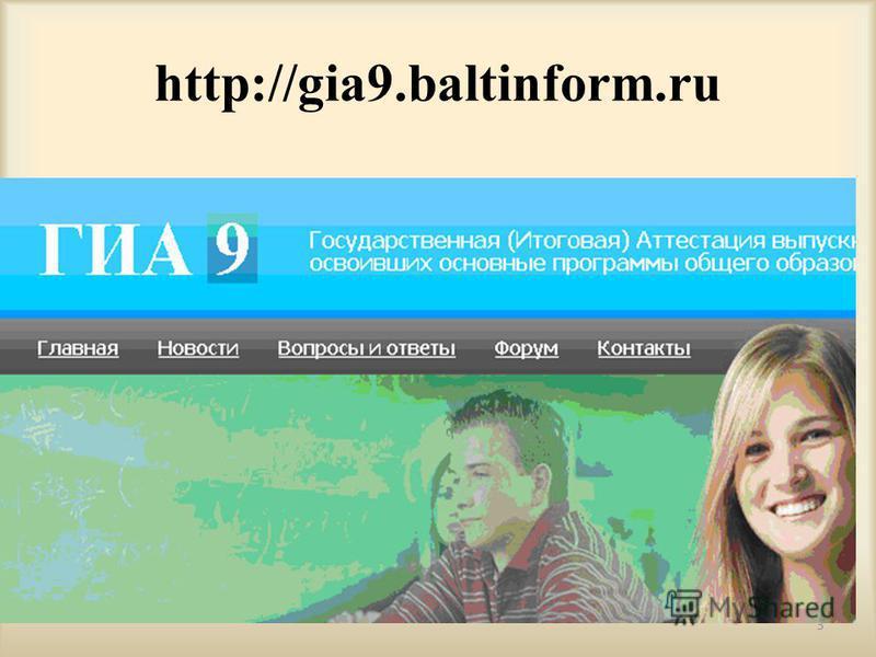 http://gia9.baltinform.ru 3