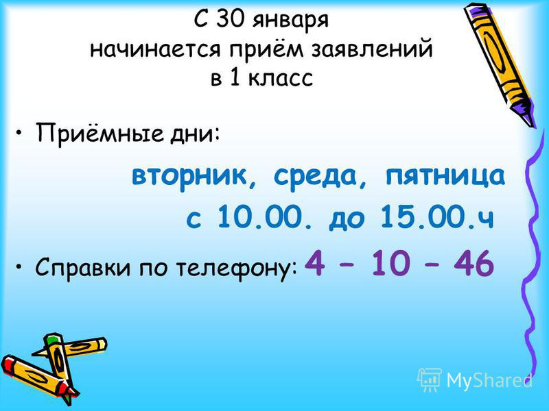 С 30 января начинается приём заявлений в 1 класс Приёмные дни: вторник, среда, пятница с 10.00. до 15.00. ч Справки по телефону: 4 – 10 – 46