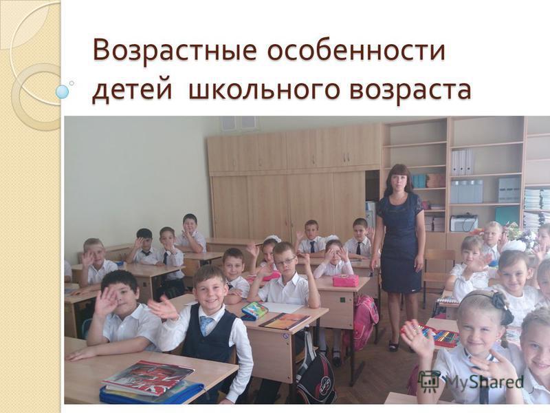 Возрастные особенности детей школьного возраста