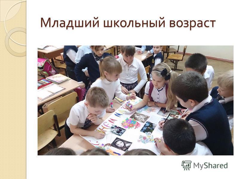 Младший школьный возраст