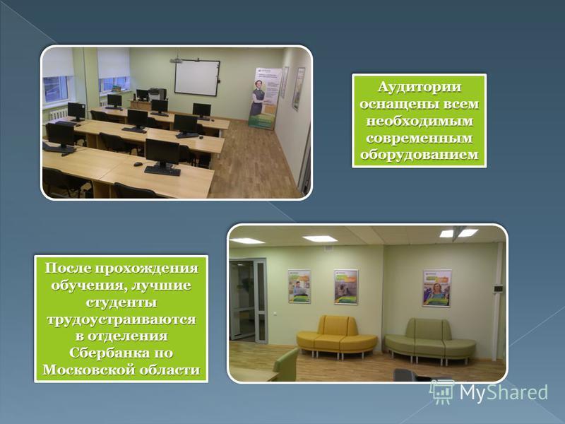 После прохождения обучения, лучшие студенты трудоустраиваются в отделения Сбербанка по Московской области Аудитории оснащены всем необходимым современным оборудованием