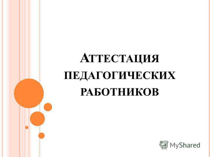 А ТТЕСТАЦИЯ ПЕДАГОГИЧЕСКИХ РАБОТНИКОВ