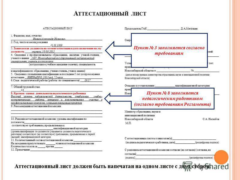 А ТТЕСТАЦИОННЫЙ ЛИСТ Аттестационный лист должен быть напечатан на одном листе с двух сторон. АТТЕСТАЦИОННЫЙ ЛИСТ 1. Фамилия, имя, отчество ________________Иванов Александр Иванович____________________________ 2. Год, число и месяц рождения __________