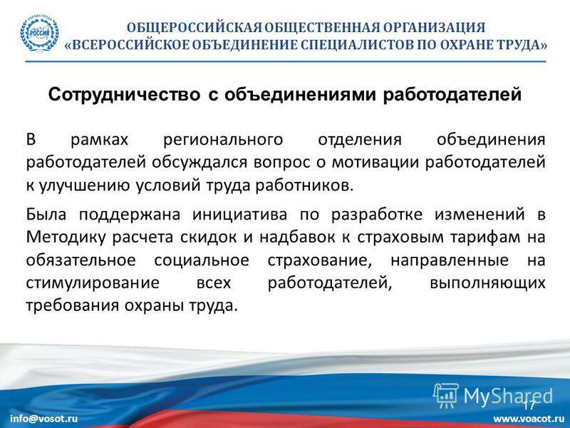 info@vosot.ruwww.voacot.ru 17 В рамках регионального отделения объединения работодателей обсуждался вопрос о мотивации работодателей к улучшению условий труда работников. Была поддержана инициатива по разработке изменений в Методику расчета скидок и