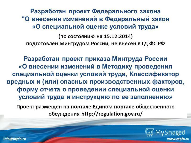 6 info@otpfo.ruwww.otpfo.ru Разработан проект Федерального закона