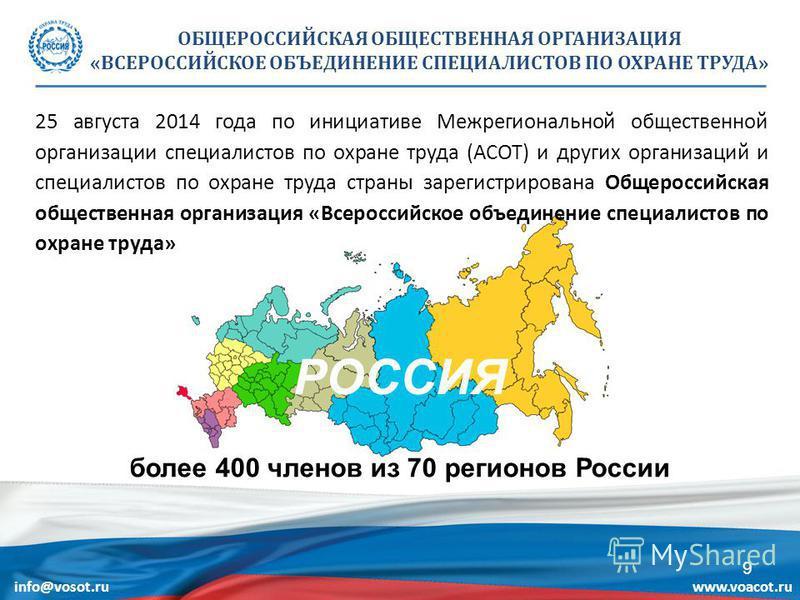 25 августа 2014 года по инициативе Межрегиональной общественной организации специалистов по охране труда (АСОТ) и других организаций и специалистов по охране труда страны зарегистрирована Общероссийская общественная организация «Всероссийское объедин