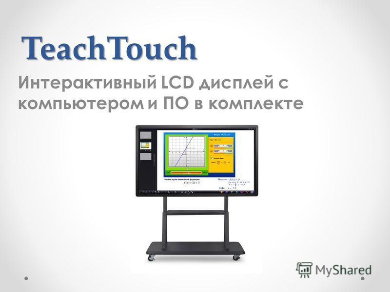 TeachTouch Интерактивный LCD дисплей с компьютером и ПО в комплекте