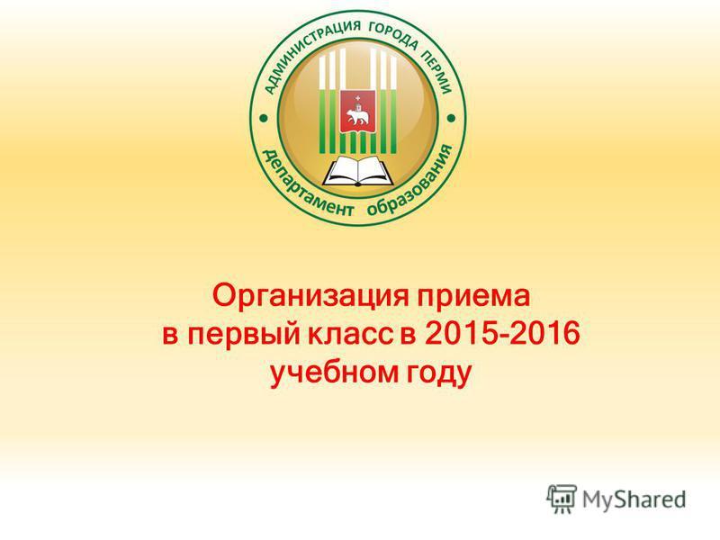 Организация приема в первый класс в 2015-2016 учебном году