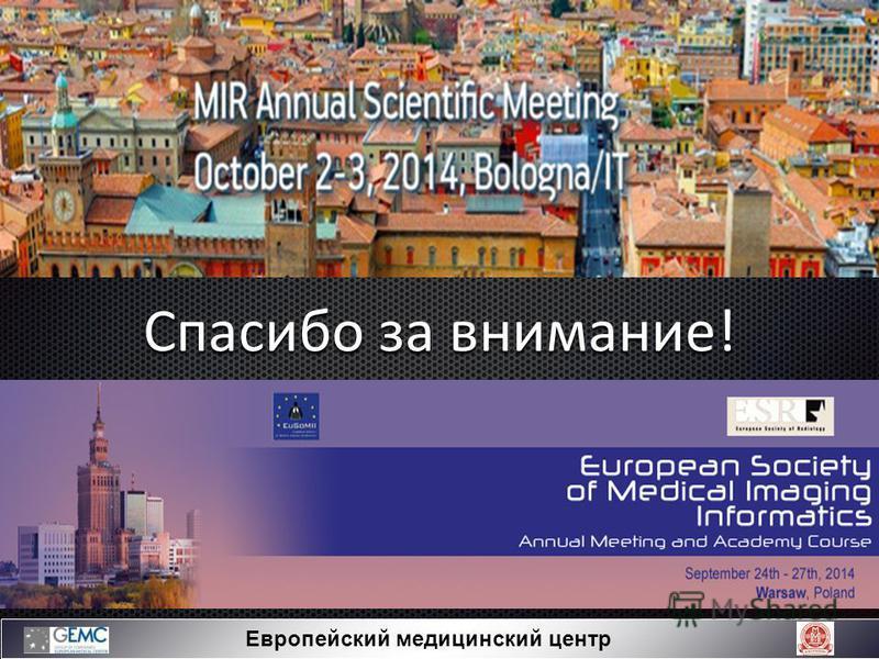Европейский медицинский центр Спасибо за внимание!