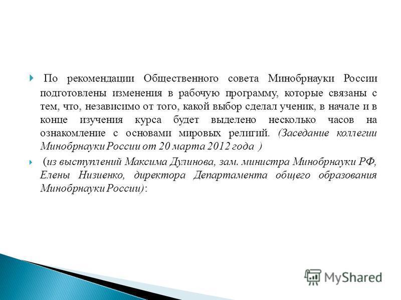 По рекомендации Общественного совета Минобрнауки России подготовлены изменения в рабочую программу, которые связаны с тем, что, независимо от того, какой выбор сделал ученик, в начале и в конце изучения курса будет выделено несколько часов на ознаком