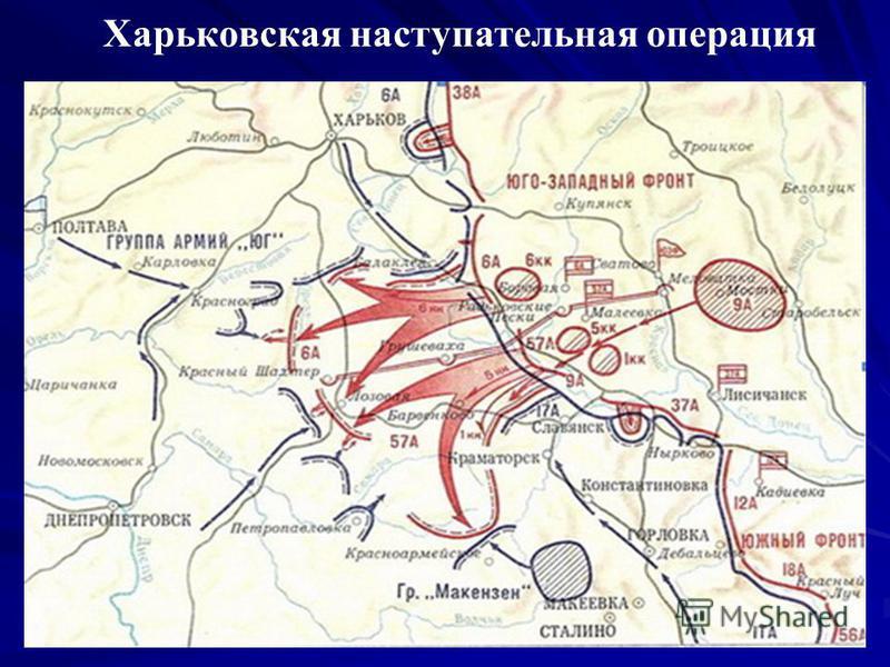 Харьковская наступательная операция
