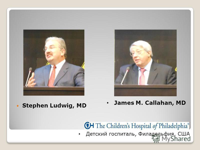 Stephen Ludwig, MD James M. Callahan, MD Детский госпиталь, Филадельфия, США