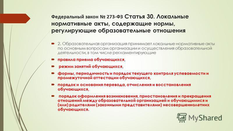 Федеральный закон 273-ФЗ Статья 30. Локальные нормативные акты, содержащие нормы, регулирующие образовательные отношения 2. Образовательная организация принимает локальные нормативные акты по основным вопросам организации и осуществления образователь
