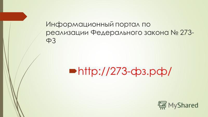 Информационный портал по реализации Федерального закона 273- ФЗ http://273-фз.рф/