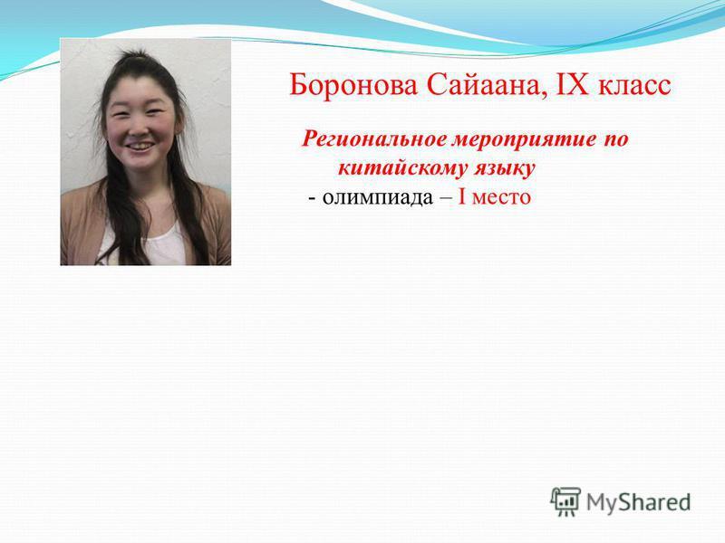 Боронова Сайаана, IX класс Региональное мероприятие по китайскому языку - олимпиада – I место