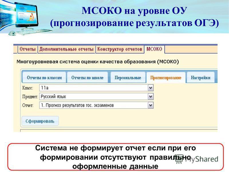 МСОКО на уровне ОУ (прогнозирование результатов ОГЭ) Система не формирует отчет если при его формировании отсутствуют правильно оформленные данные