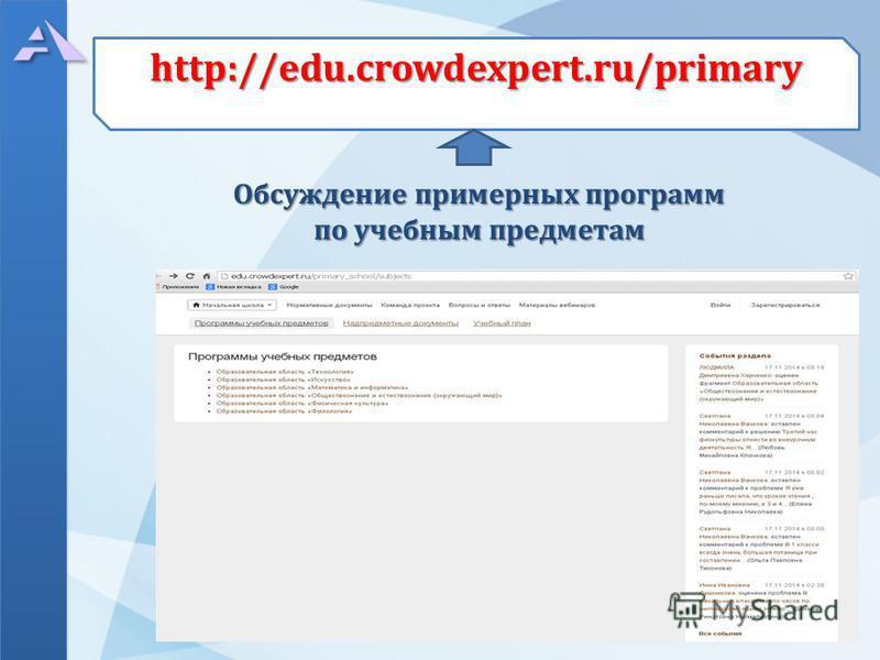 http://edu.crowdexpert.ru/primary Обсуждение примерных программ по учебным предметам по учебным предметам