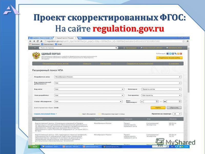 Проект скорректированных ФГОС: На сайте regulation.gov.ru