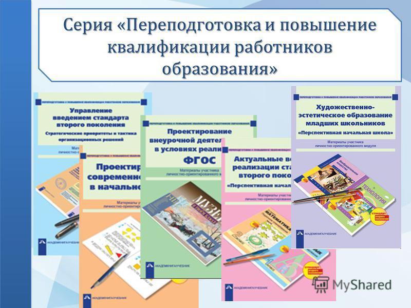 Серия «Переподготовка и повышение квалификации работников образования»