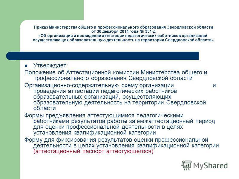 Приказ Министерства общего и профессионального образования Свердловской области от 30 декабря 2014 года 331-д «Об организации и проведении аттестации педагогических работников организаций, осуществляющих образовательную деятельность на территории Све