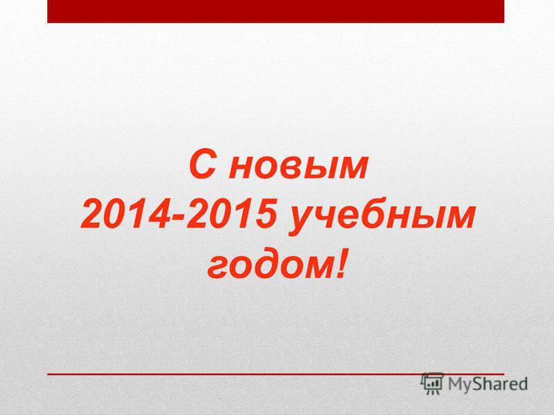 С новым 2014-2015 учебным годом!