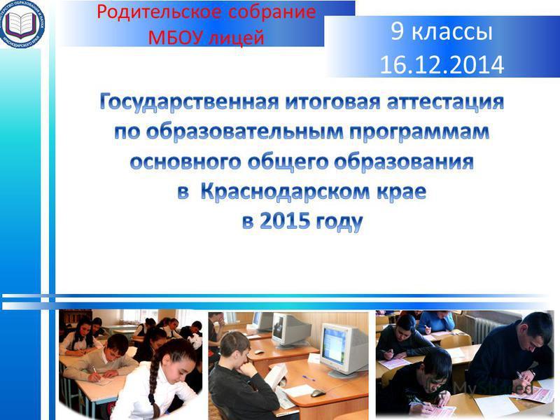 Родительское собрание МБОУ лицей 9 классы 16.12.2014