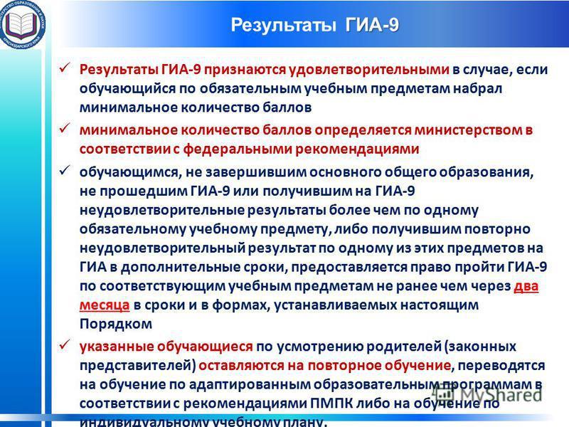 ГИА-9 Результаты ГИА-9 Результаты ГИА-9 признаются удовлетворительными в случае, если обучающийся по обязательным учебным предметам набрал минимальное количество баллов минимальное количество баллов определяется министерством в соответствии с федерал