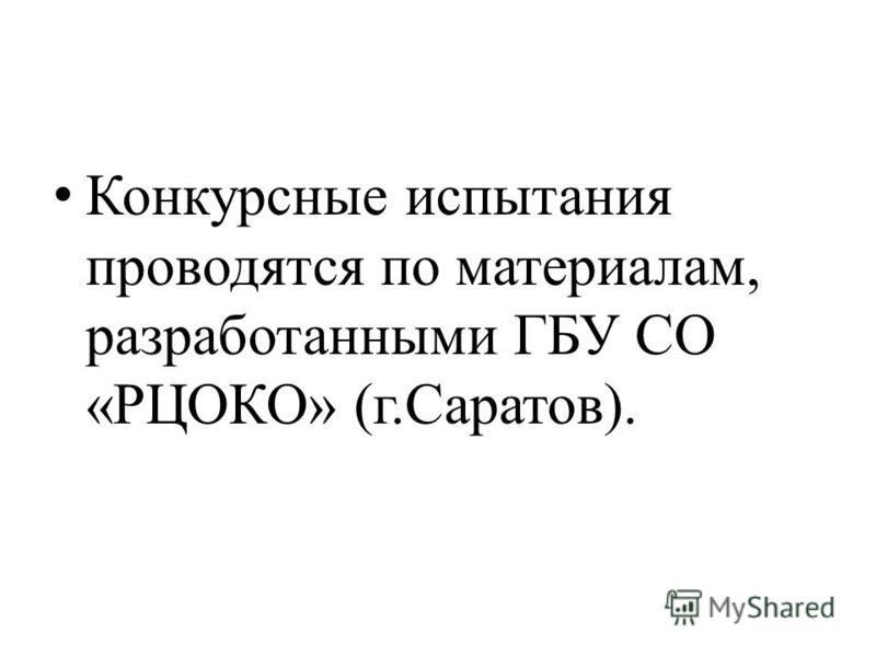 Конкурсные испытания проводятся по материалам, разработанными ГБУ СО «РЦОКО» (г.Саратов).