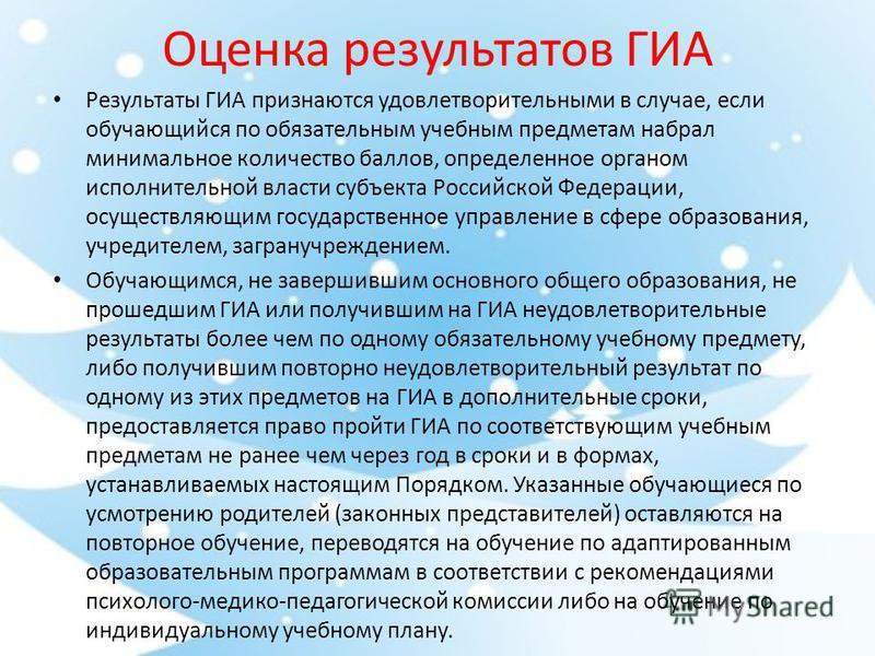 Оценка результатов ГИА Результаты ГИА признаются удовлетворительными в случае, если обучающийся по обязательным учебным предметам набрал минимальное количество баллов, определенное органом исполнительной власти субъекта Российской Федерации, осуществ