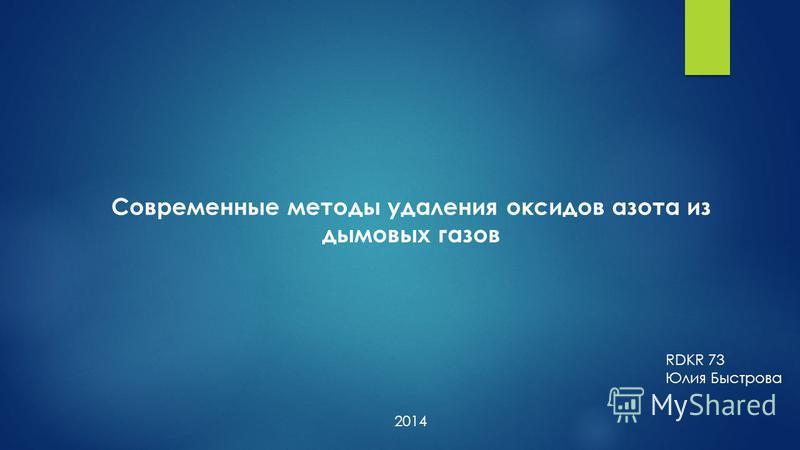Современные методы удаления оксидов азота из дымовых газов RDKR 73 Юлия Быстрова 2014
