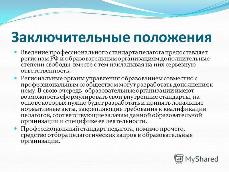 Заключительные положения Введение профессионального стандарта педагога предоставляет регионам РФ и образовательным организациям дополнительные степени свободы, вместе с тем накладывая на них серьезную ответственность. Региональные органы управления о